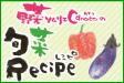 野菜ソムリエCanacoの旬菜レシピ