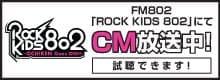 FM802「ROCK KIDS 802」にてCM放送中!
