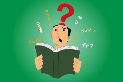飲食業界用語【キッチン編】