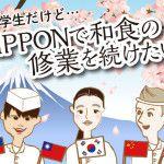 外国人留学生を調理師として新卒採用したい!