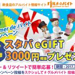 スターバックスのeGIFT3000円分が当たるキャンペーン!