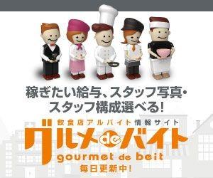 banner_gourmet2